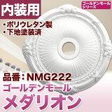 【NMG222】 メダリオン