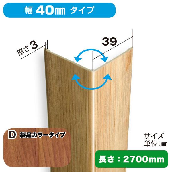Pウォールコーナー材(腰板・腰壁・羽目板)(住宅建材・設備・製品壁材)NZRC001D