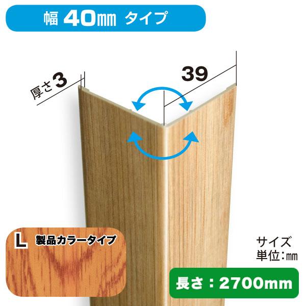 腰壁Pウォールコーナー材(腰壁・腰板・羽目板)(住宅建材・設備・製品壁材)NZRC001L