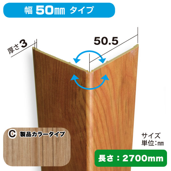 Pウォールコーナー材(腰板・腰壁・羽目板)(住宅建材・設備・製品壁材)NZRC003C