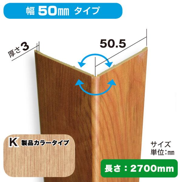 腰壁Pウォールコーナー材(腰壁・腰板・羽目板)(住宅建材・設備・製品壁材)NZRC003K