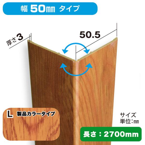 腰壁Pウォールコーナー材(腰壁・腰板・羽目板)(住宅建材・設備・製品壁材)NZRC003L