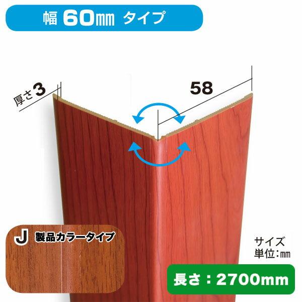 腰壁Pウォールコーナー材(腰壁・腰板・羽目板)(住宅建材・設備・製品壁材)NZRC005J