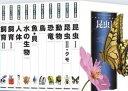 学研・新装版 原色ワイド図鑑(全10巻セット)