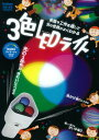 楽天学研アソシエ代理店 サインポスト3色LEDライト