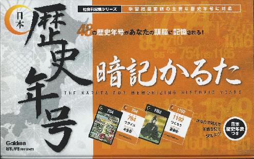 日本歴史年号暗記かるた