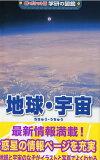 新ポケット版 学研の図鑑(地球・宇宙)