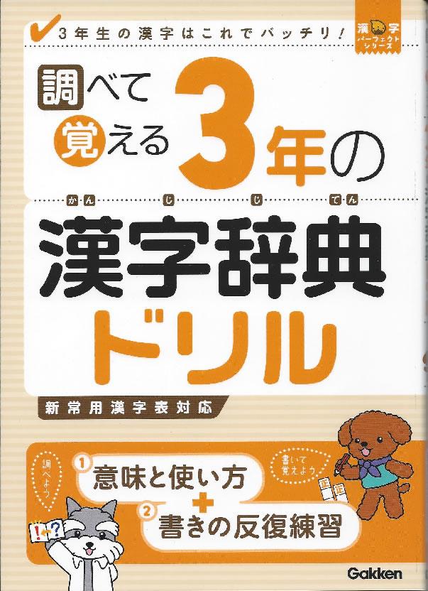 調べて覚える3年の漢字辞典ドリルの商品画像
