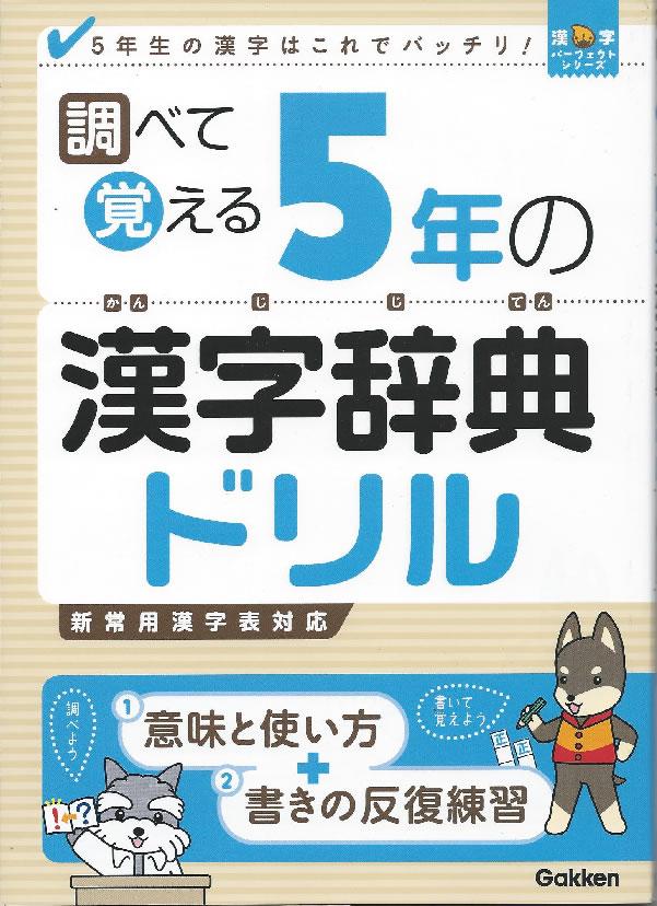調べて覚える 5年の漢字辞典ドリルの商品画像