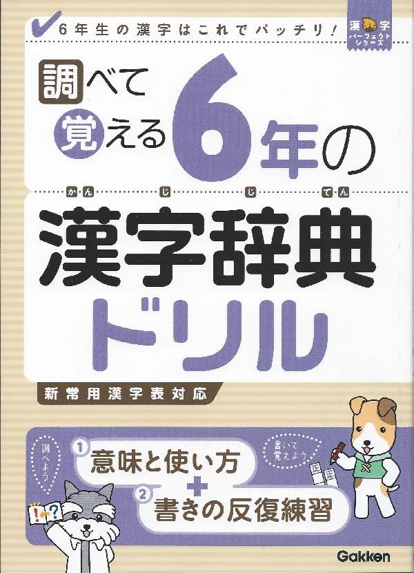 調べて覚える 6年の漢字辞典ドリルの商品画像