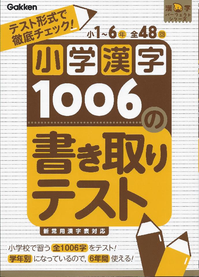 小学漢字1006の書き取りテストの商品画像