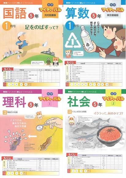 JPN(株)発行「マイティーパル」5年生国・算・理・社(9月号〜3月号迄)(7回配本)