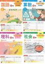 JPN(株)発行「マイティーパル」5年生国・算・理・社(4月号〜3月号迄)(12回配本)