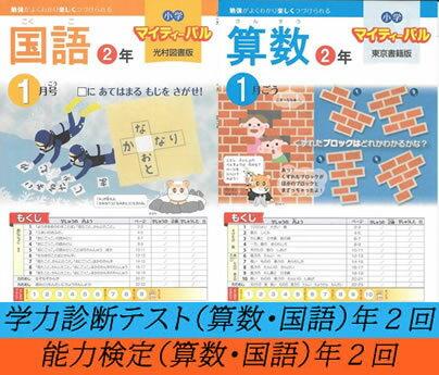 JPN(株)発行「マイティーパル」2年生国語・算...の商品画像