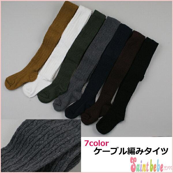 10〜22cmまでベビーからジュニアまでケーブル編みタイツ靴下7color