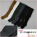 10〜22cmまで ベビーからジュニアまでケーブル編みタイツ 靴下7color
