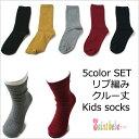 【5足セット】クルー丈無地リブ編みソックス 靴下