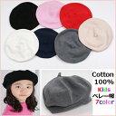 7color コットン100% キッズベレー帽 帽子