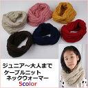 6color ジュニア〜大人まで(7歳ぐらいからのお子様に)ケーブル編みスヌード ネックウォーマー