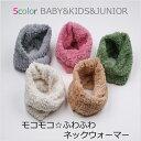 【ベビー〜ジュニアまで】ふわふわもこもこスヌード ネックウォーマー5color