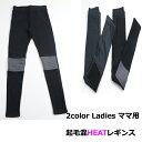 ショッピング韓国子供服 レディース HEAT起毛混素材レギンス2color