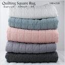 150×210 敷いても洗えるシンプルスクウェアキルティングマルチカバーラグマット イブル6color