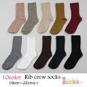 【1足販売】10color無地 リブ編みシンプルクルー丈ソックス 靴下
