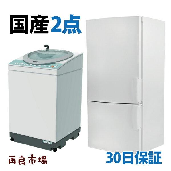 【中古】★地域限定送料無料★【国産メーカー】 家電2点セット 冷蔵庫 洗濯機