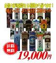 芋焼酎 宮崎【送料無料(地域限定)】20度 紙パック 1800ml よりどり12本セット