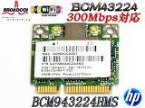 HP 582564-001+汎用 Broadcom BCM943224HMS BCM43224 802.11a/b/g/n 無線LANカード