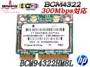 HP純正+汎用 Broadcom BCM94322HM8L 【BCM4322チップ】 Dual-Band 802.11a/b/g/draft-n PCI Express mini Half 無線LANカード(504664-001)