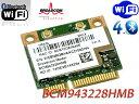 Broadcom BCM943228HMB (Intel 6235性能同等品)無線LANカード
