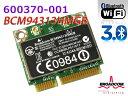 HP純正+汎用 Broadcom BCM94313HMGB 無線LANカード