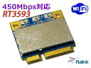 Ralink RT3593 802.11a/b/g/n 3T3R 450 Mbps 2.4/5 GHz mini PCI Express 無線LANカード