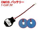 ノートPC(IBM,Lenov,DELL,HPなど)用 CMOS バッテリー バックアップ電池 1-Cell 3V コネクター2ピンタイプ