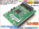 【相性保証付き】 インターフェース mSATA SSD→1.8インチIDE(3.3V) 44pin変換アダプター