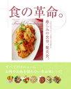 菜食者のためのレシピ『食の革命』【YOUNG zone】