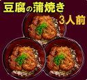 健美の蒲焼き_手作り《ベジタリアン》50g×6枚入り豆腐の蒲焼き【YOUNG zone】豆腐の柔らか