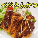 サクサクして美味しいkarunaベジミニとんかつ《ベジタリアン》60g×4枚【YOUNG zone】