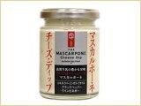 ■リニューアル!■120g マスカルポーネチーズディップ【10P11Apr15】