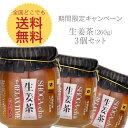 ■送料無料■260g 果実茶 生姜茶 3個セット