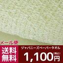 ジャパニーズペーパーボディタオル 【メール便対応】【和紙タオル】【垢すりタオル】