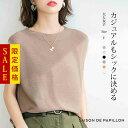 【 特別!サマー価格 】サマーニット Tシャツ レディース ノースリーブ トップ