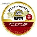 小岩井 クリーミーチーズ 6P 1個 プロセスチーズ クリームチーズ 発酵バター 濃厚 おつまみ おやつ 小岩井農場