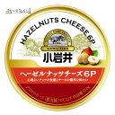 小岩井 ヘーゼルナッツチーズ 6P 1個 プロセスチーズ サムソチーズ おつまみ おやつ 小岩井農場
