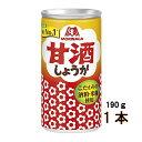 森永製菓 甘酒 しょうが 190g×1本 酒麹 米麹 ブレンド 発酵素材 発酵食品 飲む点滴 飲む美容液