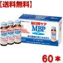 毎日骨ケアMBP 50ml×60本 【特定保健用食品】【送料無料】※ただし、北海道・九州・四国・沖縄・離島は別途追加送料が必要となります。