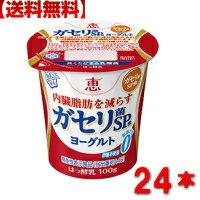 雪印メグミルク 恵ガセリ菌SP株ヨーグルト 食べるタイプ100g×24本 ダイエット【BKD_d19】