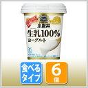 小岩井 生乳100%ヨーグルト 400g 6個セット