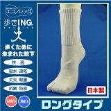 【テーピング 靴下】歩きING(ロングタイプ) 外反母趾の方にも★エコノレッグ公認正規販売店★